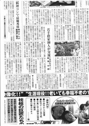 【1期三州フルーツ工房】新聞掲載!こせがれネットワーク中部交流会