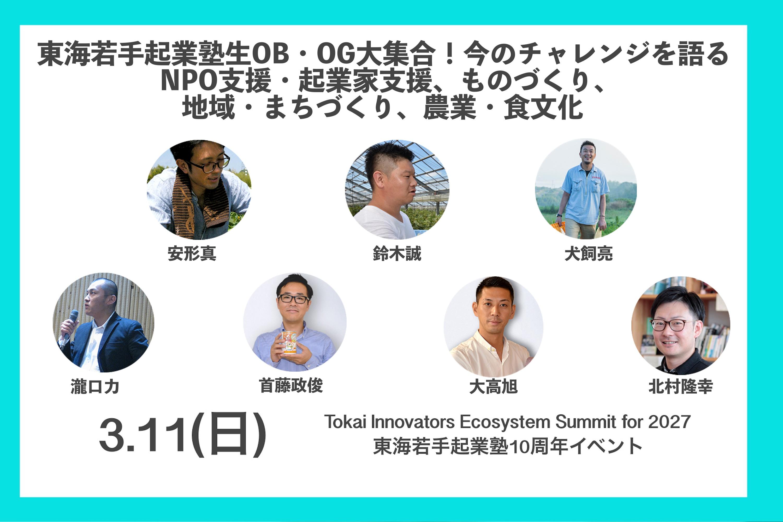 【終了しました】東海若手起業塾生OB・OG大集合!今のチャレンジを語る (1) 〜NPO支援・起業家支援、ものづくり、地域・まちづくり、農業・食文化〜