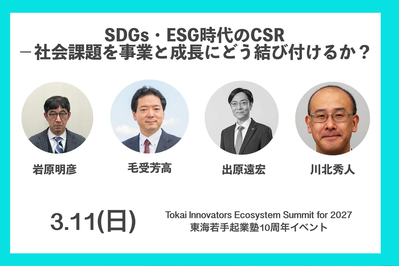 【終了しました】SDGs・ESG時代のCSR -社会課題を事業と成長にどう結び付けるか?
