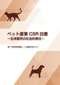 【書評】ペット産業CSR白書(4期・5期OB    奥田順之さん)