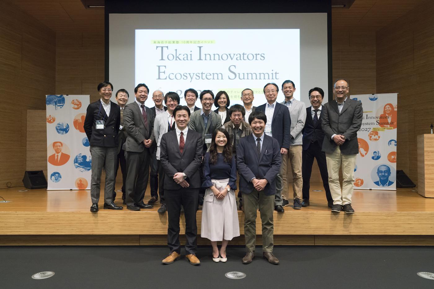 【第10期活動報告】10周年記念イベント「Tokai Innovators Ecosystem Summit for 2027」を開催しました
