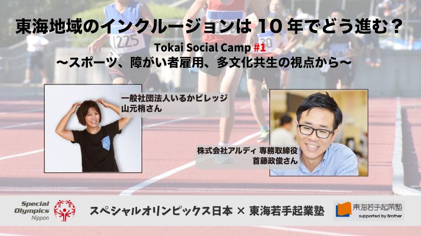 東海地域のインクルージョンは10年でどう進む?Tokai Social Camp #1 〜スポーツ、障がい者雇用、多文化共生の視点から〜