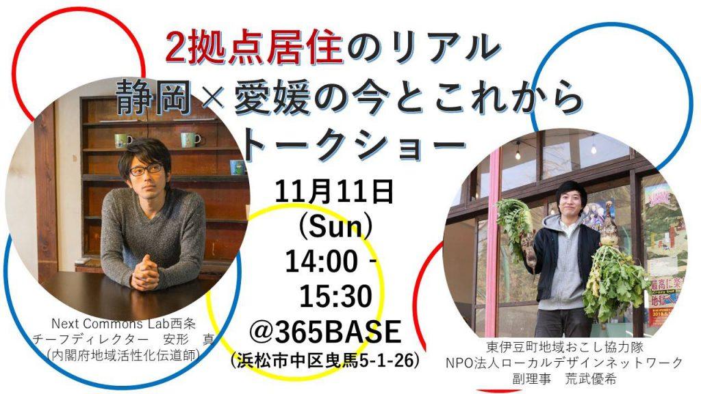 【11/11@浜松】東海若手塾生&OBが登壇!2拠点居住のリアル