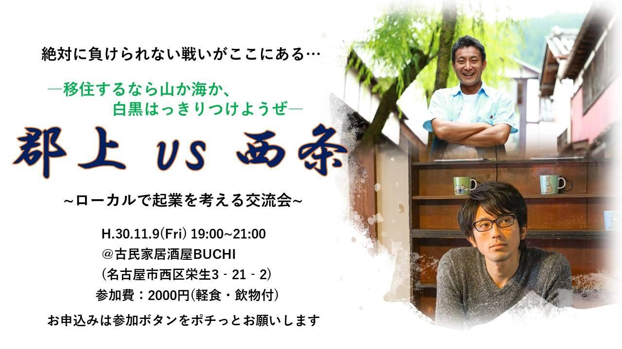 【11/9@名古屋】移住するなら山か海か?東海若手OBがローカルで起業を考える