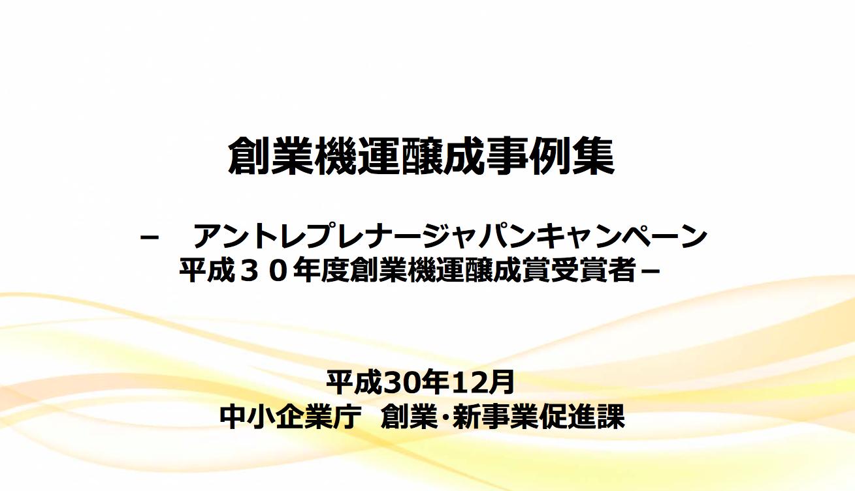 東海若手起業塾が中小企業庁「創業機運醸成賞」を受賞しました