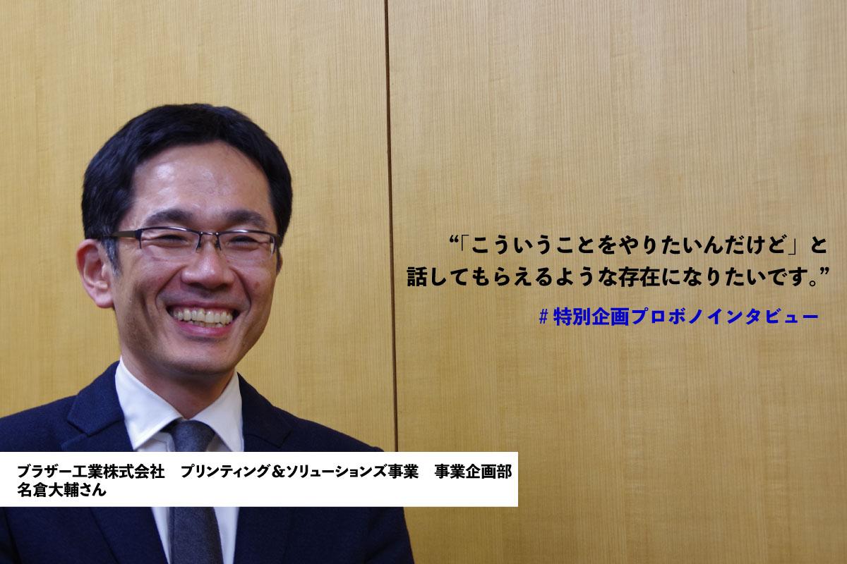 ちょっと背中を押す「仲間」でありたい。プロボノ名倉さんが掲げる理想のプロボノ像とは