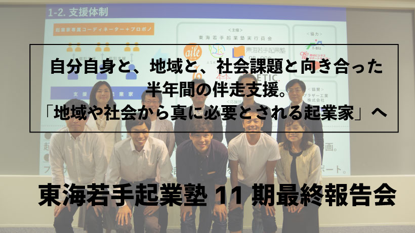 【イベント】11期最終報告会を開催します