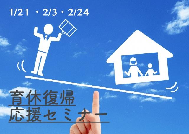 【1/20〜】育休復帰を控えたパパママへ。11期「まめっこ」がセミナー開催