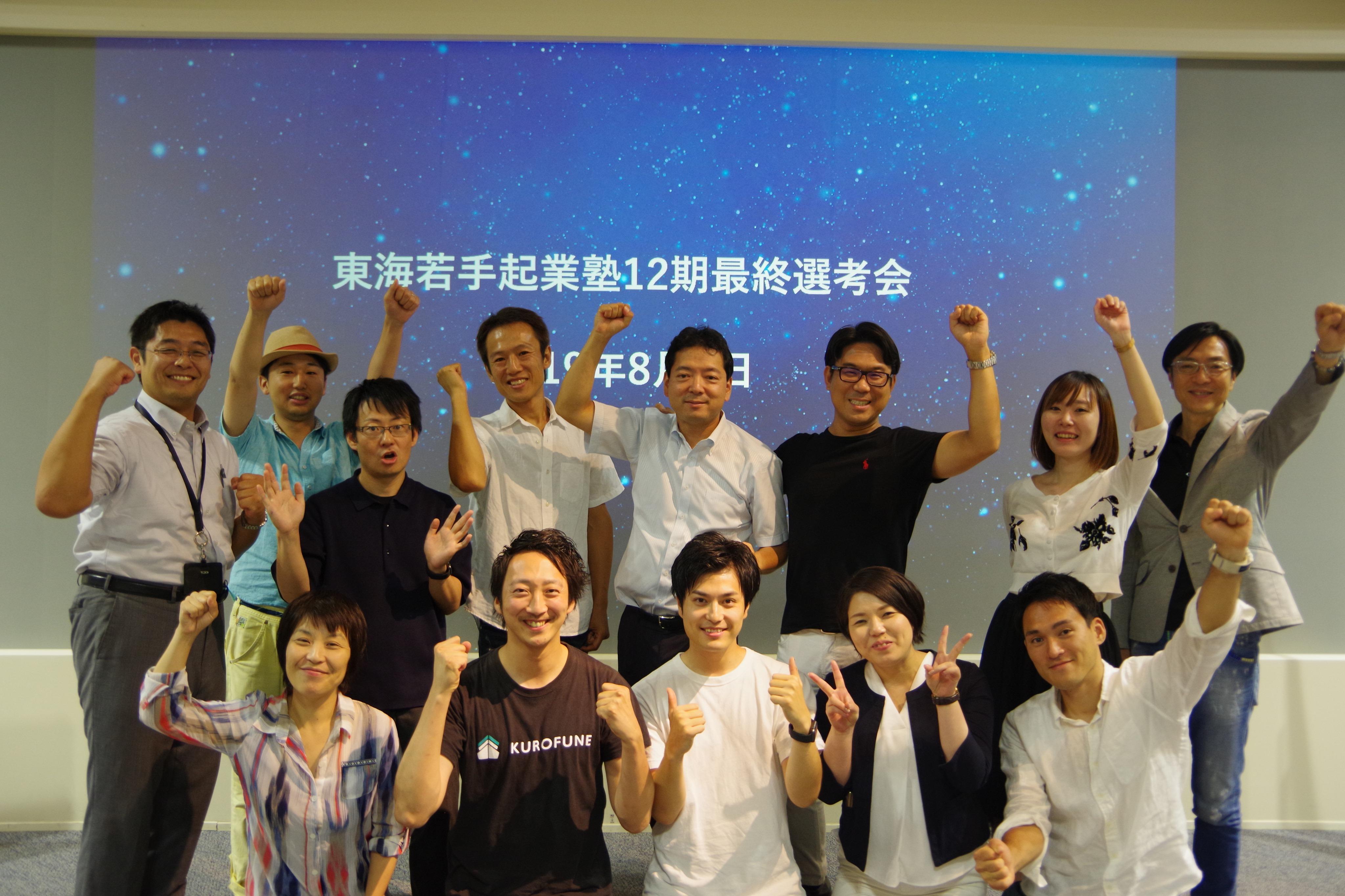 【12期の起業家が決定】最終選考会を開催しました!