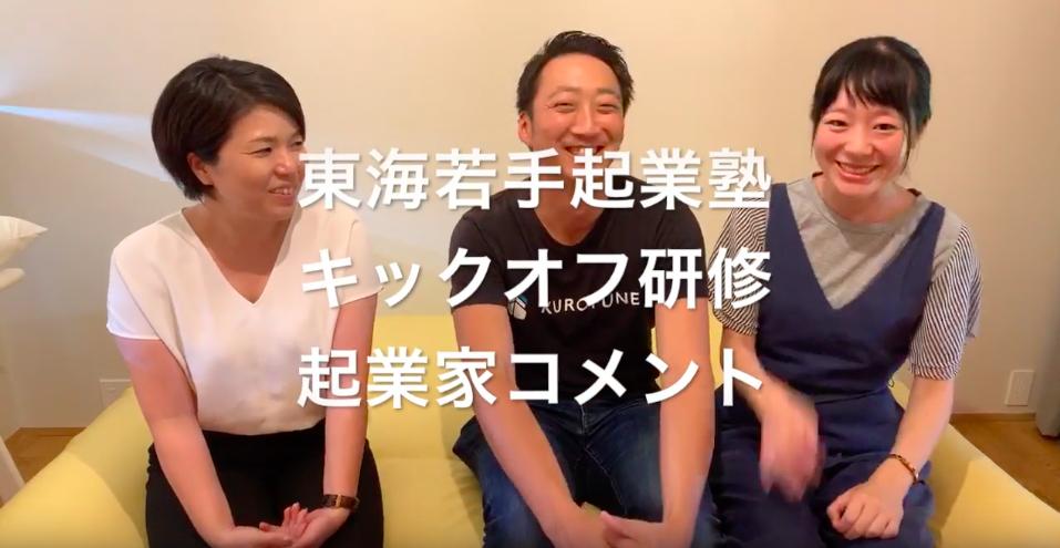 【動画】起業家の生の声配信!キックオフ研修1日目