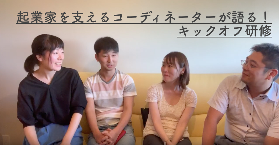 【動画】起業家を支えるコーディネーターが語る!キックオフ研修
