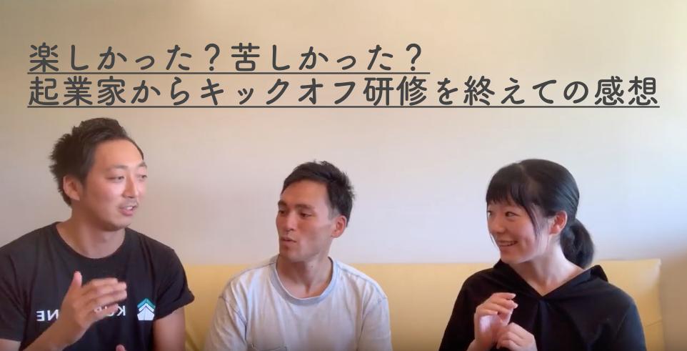 【動画】楽しかった?苦しかった?起業家からキックオフ研修を終えての感想