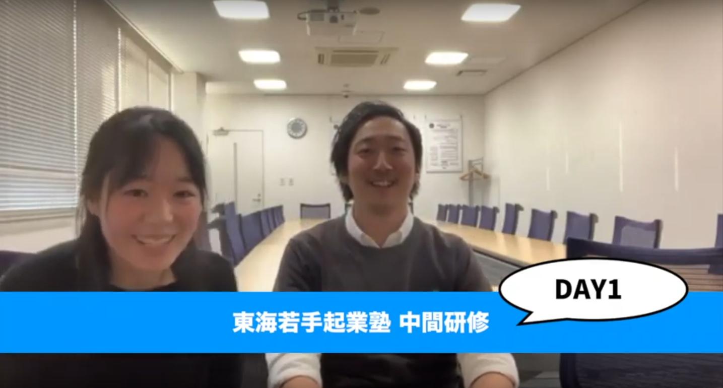 【ライブ配信】プレゼン前後の起業家のホンネ!中間研修DAY1
