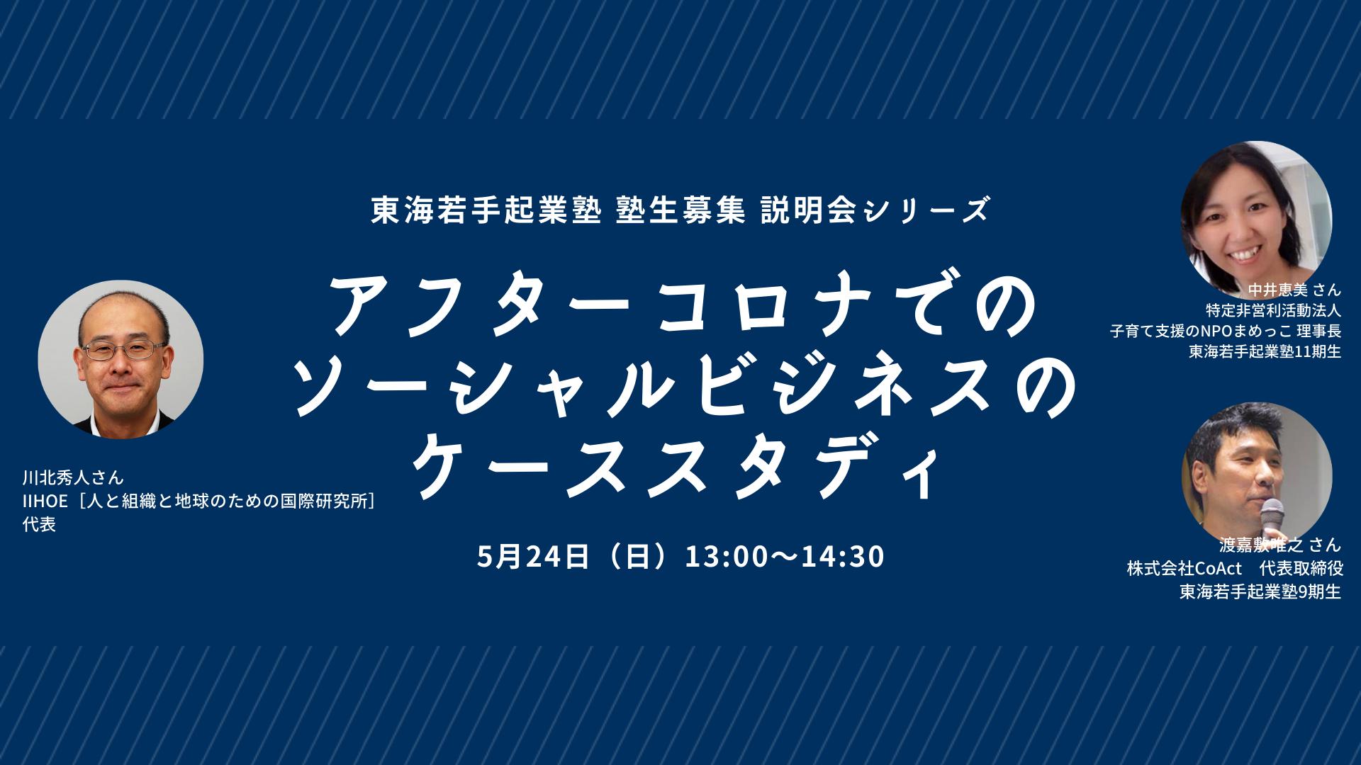 【5/24オンライン】アフターコロナでのソーシャルビジネスのケーススタディ