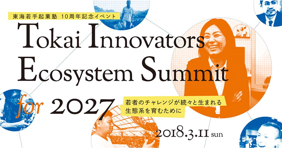 【終了しました】10周年記念イベントを開催します!Tokai Innovators Ecosystem Summit for 2027(3/11)