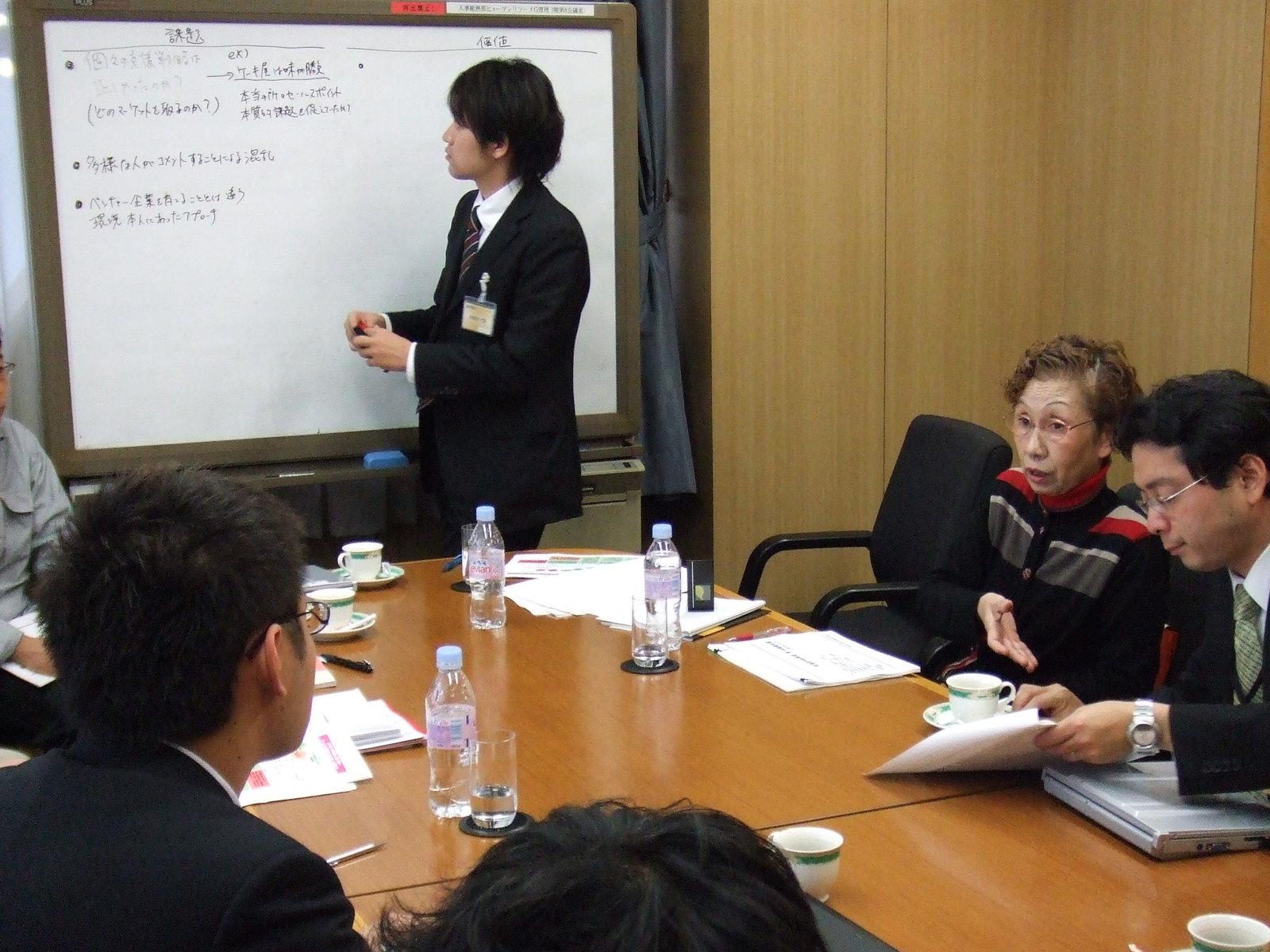 東海若手起業塾の戦略会議