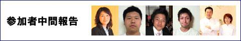 東海若手起業塾サイトに中間報告ページを追加!!