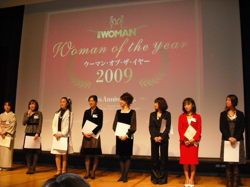 日経ウーマン・オブ・ザ・イヤー2009授賞式の様子です!