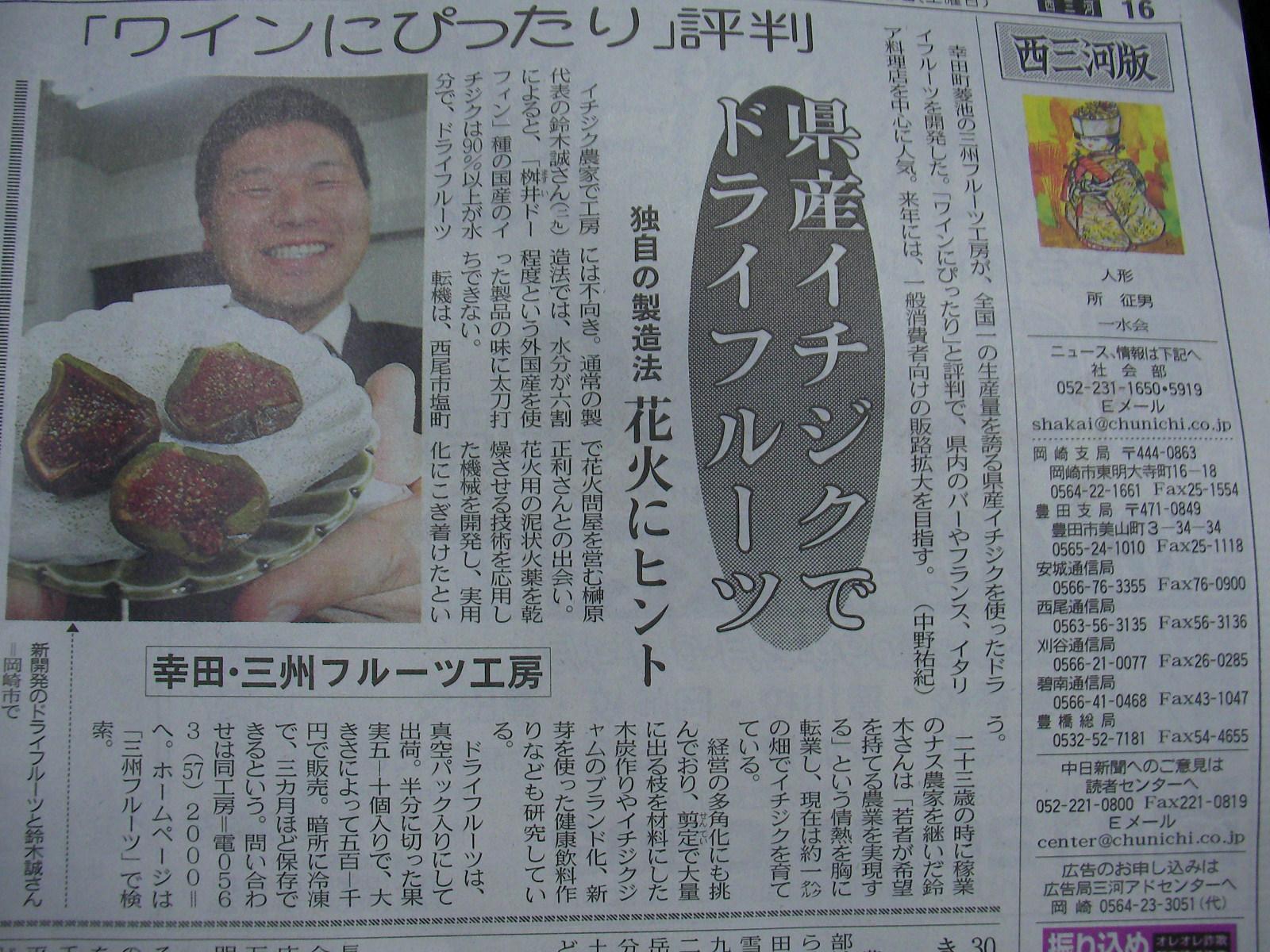 三州フルーツ工房鈴木さん、中日新聞に登場!