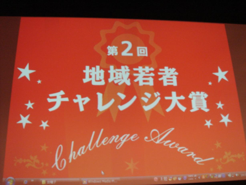 ETIC.主催「地域若者チャレンジ大賞」に参加してきました!
