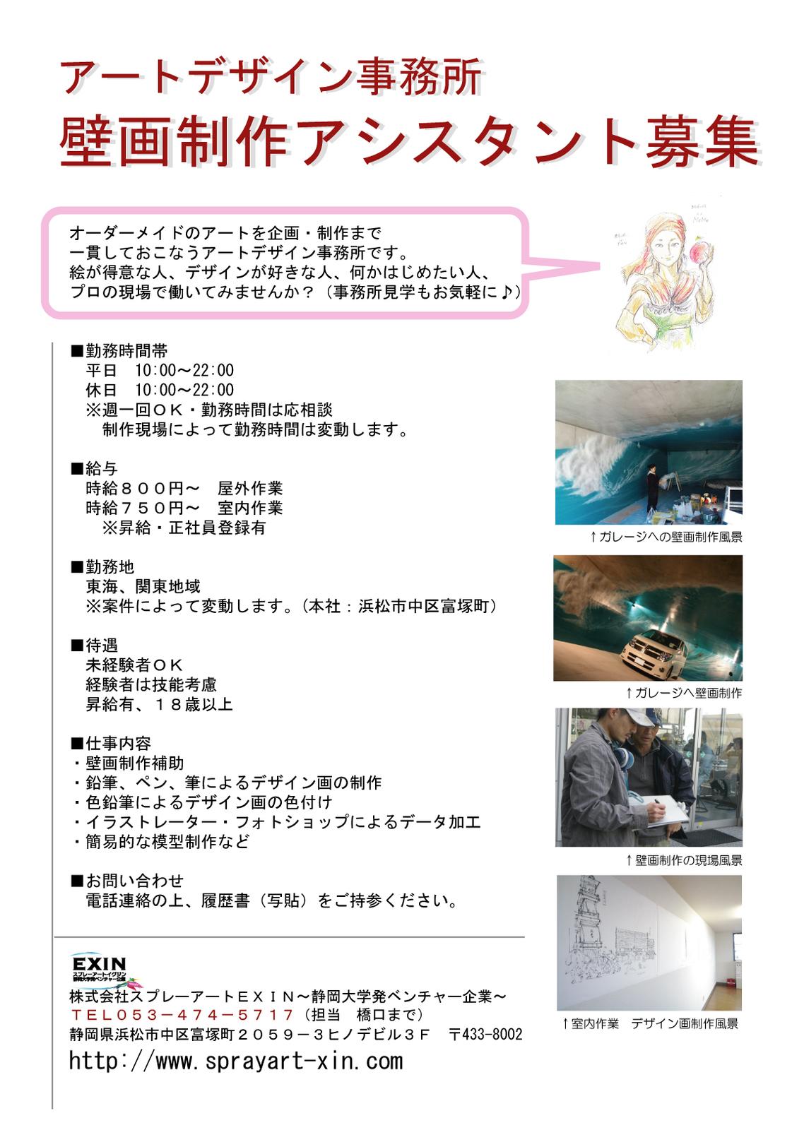 スプレーアート橋口さん!壁画制作のアシスタント募集!!